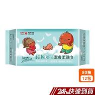 康乃馨 蝦皮聯名款 潔膚濕巾 濕紙巾 超厚款 80抽 12包/箱 蝦皮24h