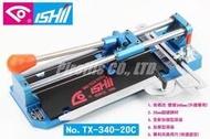 【南陽貿易】日本 ISHII 石井 免修改 雙管 磁磚 切台 340mm TX-340-20C 外牆專用 磁磚切割