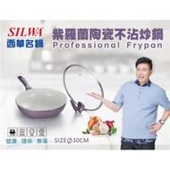 西華 紫羅蘭陶瓷不沾炒鍋30cm(附可站立鍋蓋) 電磁爐可用