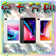 ☆瑄瑄通訊☆iPhone 8 PLUS 空機 全新 128GB 無卡分期 免卡分期 學生 軍人 快速審核 線上申辦