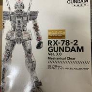 Mg ver3.0 Rx 78 2 金屬透明 會場限定版
