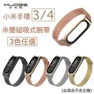 【小米手環4、3代米蘭金屬錶帶】米布斯 MIJOBS 正品 金屬錶帶 磁吸式【不含穿戴主機】
