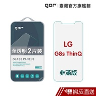 GOR 保護貼 LG G8X ThinQ 9H鋼化玻璃保護貼 全透明非滿版 2入組  現貨 蝦皮直送