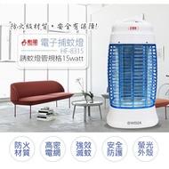 ★菱角家電趣☆ 勳風 (HF-8315) 15W 高級電子捕蚊燈 捕蚊器 滅蚊燈 電蚊燈