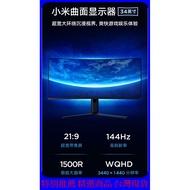 【台灣現貨24H寄出】小米曲面顯示器 34吋 2K 144Hz 超寬21:9 3440x 1440 超清解析度1500R