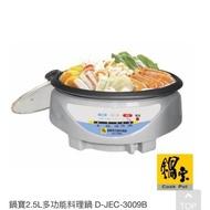 鍋寶2.5L多功能料理鍋 D-JEC-3009B