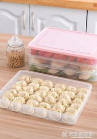 餃子盒家用凍餃子冰箱收納盒放水餃保鮮冷凍盒托盤多層速凍餛飩盒