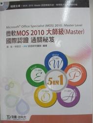 【書寶二手書T7/電腦_DSG】微軟MOS 2010大師級(Master)國際認證通關秘笈_吳玹 何世文