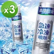 【撒隆巴斯R】急速冷凍噴劑 120ml(3罐)