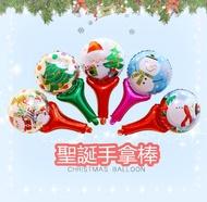 【聖誕手持棒】充氣棒 聖誕卡通氣球棒 加