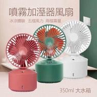 2020北歐風噴霧加溼器風扇 大水箱 兩檔霧量 五檔風力 冰涼體驗 加濕器 噴霧風扇 立扇 桌上扇
