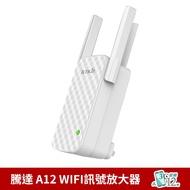 Tenda騰達A12 Wifi增強 訊號加強接收器 WIFI訊號放大器 網路增強器 訊號增強 家庭WIFI