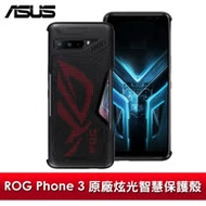 ASUS ROG Phone 3 ZS661KS 原廠炫光智慧保護殼