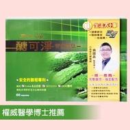 【晶璽】醣可淨-BMEP專利定序苦瓜胜肽 2980元(60顆)