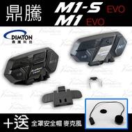 【趴趴騎士】鼎騰 M1 M1S EVO 藍芽耳機組 加贈全罩式安全帽麥克風 (DIMTON 最新版韌體程式 M1-S