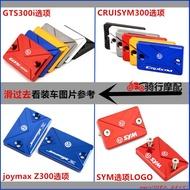 &現貨新款&SYM三陽巡弋300 CRUISYM300 GTS300I JOYMAX Z300 改裝