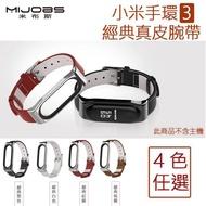 米布斯 MIJOBS 小米手環3 原廠 真皮錶帶  現貨 蝦皮直送