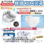 現貨👉韓國🇰🇷大人款KF94醫用級口罩防毒94%=韓國醫療機構最推薦N95級👍武漢肺炎口罩➰10片