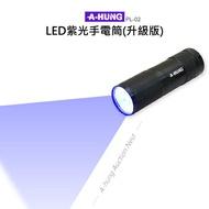 【A-HUNG】紫光手電筒 升級版 紫光燈 驗鈔燈 驗鈔筆 黏合液 紫外線燈 防偽燈雷射筆 驗鈔手電筒 LED