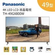 【領券再折】Panasonic 國際牌 49型 49GX800 4K 液晶電視 TH-49GX800W
