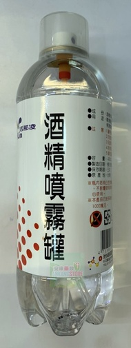 (現貨)活那凌 酒精75%噴霧罐420ml