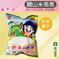 【關山農會】關山米乖乖-奶油椰子-52g-包 12包-箱(2箱一組)