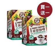 【買一送一】伯朗巴西雨林聯盟認證濾掛(10公克x10包/盒)買一組即買一送一