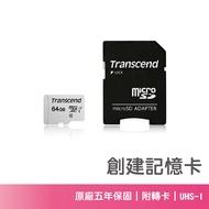 創見 金士頓 microSD UHS-I 記憶卡 16G/32G/64G/128G  (附轉卡)