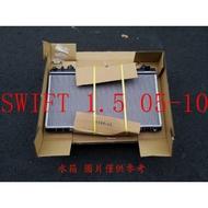 SWIFT 1.5 05-10 水箱2排.水箱散熱片 台製全新品
