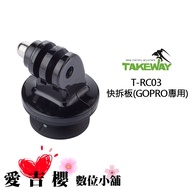 TAKEWAY T-RC03 運動 攝影機 專用 快拆板 適用 GoPro SONY SJ4000
