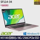 【ACER】宏碁 SF114-34 粉 14吋/N5100/8G/256G PCIe SSD/Win10 輕薄筆電
