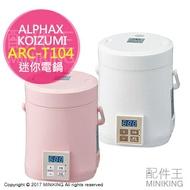 日本代購 空運 ALPHAX KOIZUMI 小泉 ARC-T104 迷你電鍋 小電鍋 2人份 單人電鍋