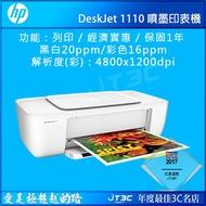 HP DJ DeskJet 1110 亮彩噴墨印表機 原廠保固1年