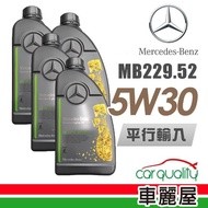 【Mercedes-Benz 賓士】原廠229.52 5W30 1L_四入組_機油保養套餐送【18項保養檢查】節能型機油(車麗屋)
