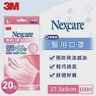 3M 醫用口罩-成人(粉色) 共100片/2盒