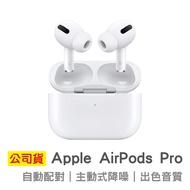 Apple 蘋果 原廠 AirPods Pro 三代正品 AirPods 3 台灣保固