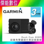 GARMIN Dash Cam 66WD【贈16G】超廣角雙鏡頭行車記錄器 前後行車紀錄器 180度廣角 公司貨 三年保固