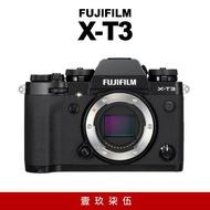 【壹玖柒伍】預購 Fujifilm Fuji 富士 X-T3 單機身 黑色 恆昶公司貨 XT3 BODY