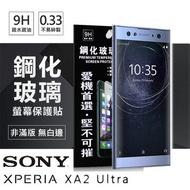 【愛瘋潮】99免運 現貨 螢幕保護貼  索尼 SONY Xperia XA2 Ultra 超強防爆鋼化玻璃保護貼 螢幕保護貼 (非滿版)
