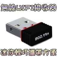 WIFI傳送接收器 最新USB無線網卡迷你 USB 150M 無線網卡 WIFI發射 接收器 無線基地台 無線AP