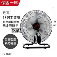 永用牌 MIT台灣製造18吋大馬達工業桌扇/電風扇(過熱自動斷電)FC-1888 工業扇 暴力強風扇涼風扇 風量大 電扇