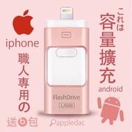[128G]口袋相簿 隨身碟 iPhone12 pro max OTG 手機隨身碟 蘋果隨身碟 安卓 Xs 8 6s 7