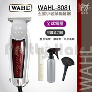 【麗髮苑】三贈品 WAHL 8081 紅色五星 五星小老鼠 華爾小老鼠 美國WAHL DETAILER-8081電剪