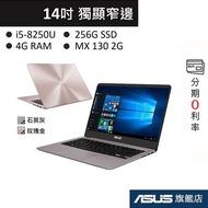 ASUS 華碩 ZenBook 14 UX410 UX410UF 筆電 石英灰/玫瑰金