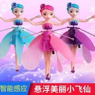 小飛仙感應飛行器 感應小飛仙女孩玩具感應冰雪飛行器遙控懸浮飛機地攤熱賣【快速出貨】