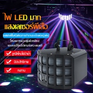 ไฟเทค ปาร์ตี้,ไฟปาร์ตี้,แสงผีเสื้อ ไฟเลเซอร์เจ็ดสี แสงเลเซอร์ ควบคุมด้วยเสียง ไฟหมุน รูปแบบไฟกระพริบ,ไฟกระพริบปาตี้,ไฟดิสโก้ในผับ,