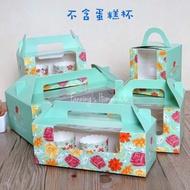 1~6入杯子蛋糕手提包裝盒 馬芬蛋糕 戚風蛋糕 北海道戚風蛋糕 布丁 烤布蕾 慕斯 奶酪 包裝盒 烘焙包裝