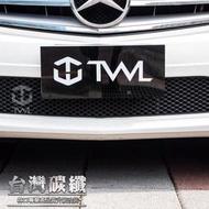 TWL 台灣碳纖 全新 BENZ W204 10年美規 C300 C350 AMG 前保桿專用 下中通風網台灣製