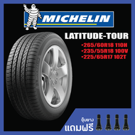 MICHELIN LATITUDE-TOUR •265/60R18 110H •235/55R18 100V •225/65R17 102T ยางใหม่ค้างปี