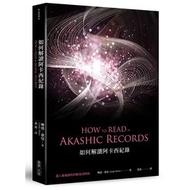 如何解讀阿卡西紀錄-進入靈魂旅程的檔案資料庫